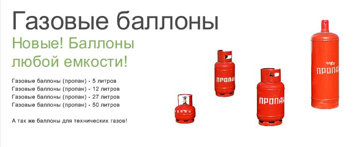 Газовые баллоны пропановые 5, 12, 27, 50 литров